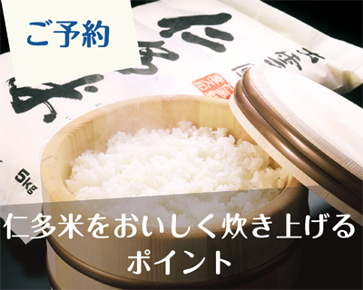 (7/1締切)奥出雲が生んだ、西日本随一の米、仁多米