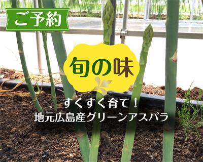 広島県産グリーンアスパラで夏の元気な体を作ろう