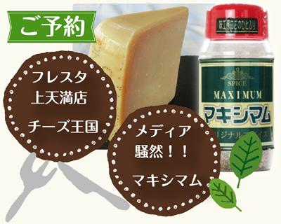 宮崎ご当地スパイス「マキシマム」とミルクの甘さを味わう特製チーズ