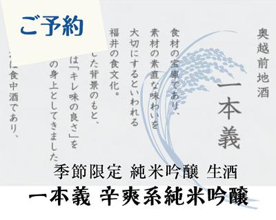 (7/1締切)「一本義 辛爽系 純米吟醸生酒」新緑を想像させる清々しい香り