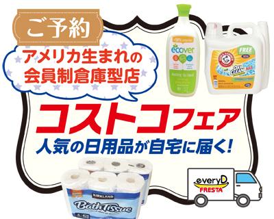 【本日締切】食品・日用雑貨:人気のコストコ商品、ご自宅にお届けします