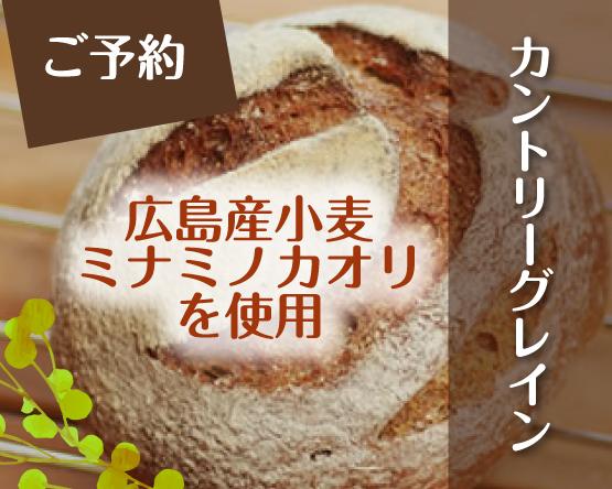(8/19まで)【東広島のいいもの】「カントリーグレイン」国内産小麦&福富のまろやかな水で