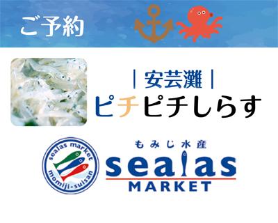 【横川駅前】激しく気になるあのお店は、漁師直営のしらす専門店!