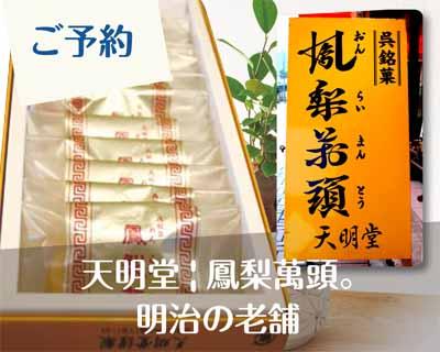 【本日締切】鳳梨萬頭:甘酸っぱいパイナップルベースの呉銘菓