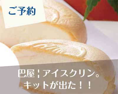 【9/9締切】巴屋にまさかの手作りキットが登場!ほうじ茶フレーバーは必見!