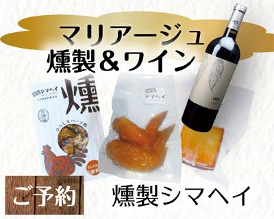 9/23(日)締切:スペイン産LAYAと秋のシマヘイおすすめセット