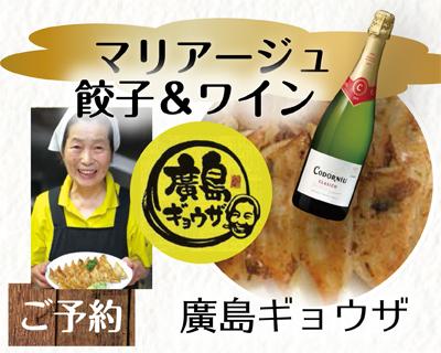 9/23(日)締切:【国産豚ギョウザ】辛口スパークリングでオリジナル体験
