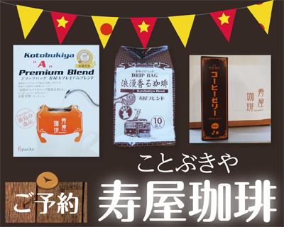金賞受賞のプレミアムブレンド&焙煎のプロが作るコーヒーゼリー