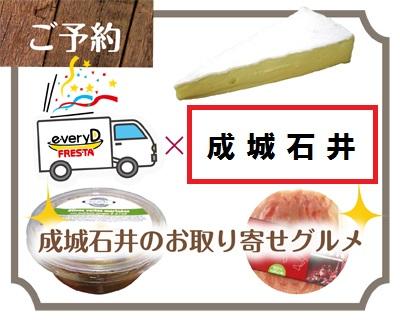 [本日24:00締切]【成城石井WEEK】売上NO.1の食材が簡単注文で食卓に☆