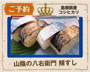 五穀豊穣を願う伝統食「山陰の鯖寿司」