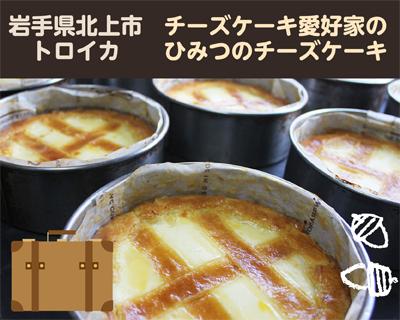【北風とともに】正統派ベークドチーズケーキ【ロシア料理店の人気デザート】