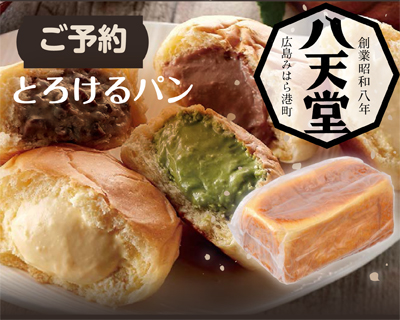 【八天堂】冷やして食べるくりーむパン&とろける食パン