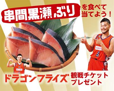 【エブリデイフレスタ】 広島ドラゴンフライズ観戦チケット:串間黒瀬ぶりキャンペーン