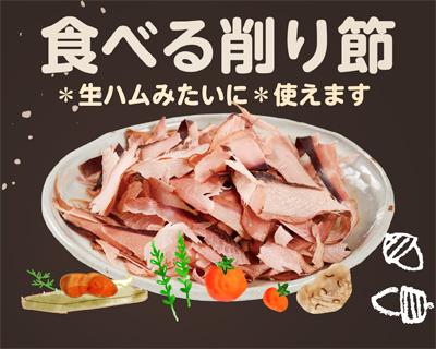 (本日締切)【SNSでブーム来た!】夢の食感!池田屋 食べる削り節