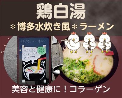 【12/21~22配達】温まる~!博多水炊きの美味しいとこ取りラーメン