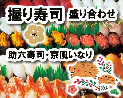 【年内配達】うに・えび・いくら「お寿司」「京風絹いなり」「食べてみんさいフレスタ巻」