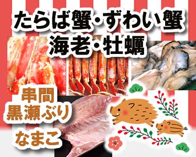 【年内配達】豪華海の幸スペシャル