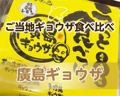 餃子食べ比べ【広島】おいしいからどっちも食べて!