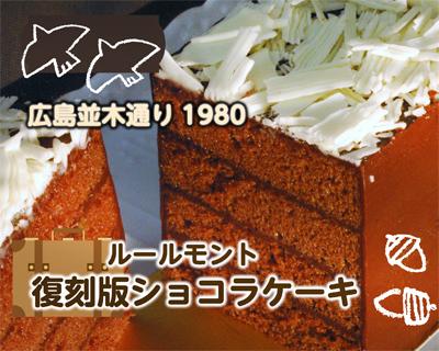 【本日締切】伝説のナミキスイーツ「ROERMOND」思い出のケーキ復刻