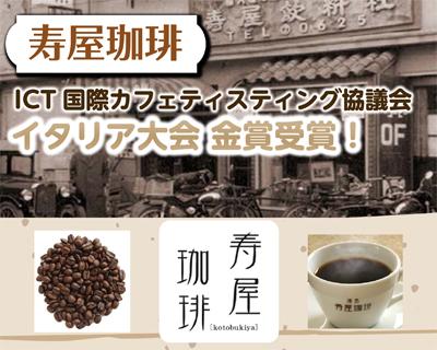 広島の珈琲喫茶【寿屋】穏やかな味のコーヒーです