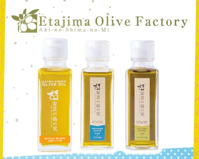 【3種類の香り】安芸の島の実オリーブオイル