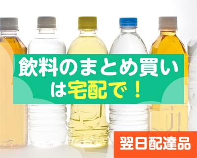 【秋もしっかり水分補給】お茶やミネラルウォーターは箱買いが安心!【備蓄品】