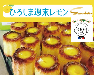 カヌレ風のミニケーキ 広島レモンのグラスがけ!!