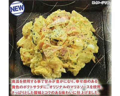 半額!cook-i「具沢山の黄色いポテトサラダ」約2~3人前 通常780円が390円に!