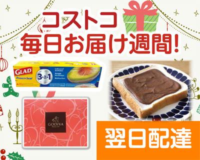 コストコ翌配週間【第2週目】塗るチョコレート VS  GODIVAアソート