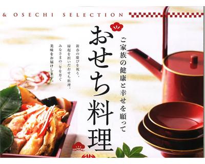 931号 おせち料理