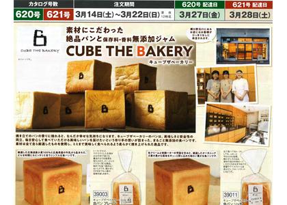 620/621号 CUBE(キューブザベーカリー)