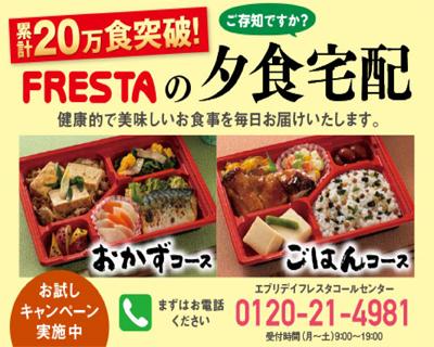 「4月・3月」フレスタの夕食宅配メニュー表