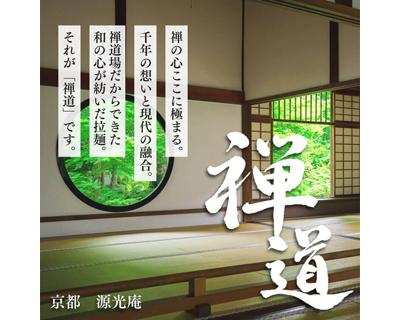 精進ラーメン禅道「動物性食品・五葷」一切不使用のカップ麺!7/23賞味期限のため特別価格♪