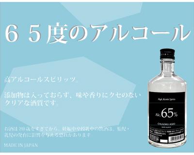 ハイアルコールスピリッツ65%(中国醸造)