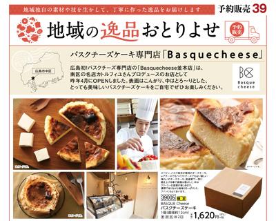 地域の逸品おとりよせ「バスクチーズケーキBasquecheese並木店」西区庚午「マウントコーヒー」