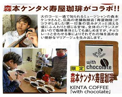 森本ケンタ×寿屋珈琲がコラボ!「KENTA COFFEE」