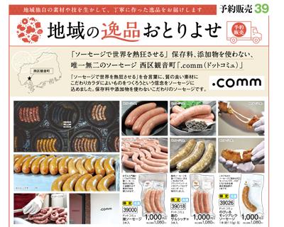地域の逸品おとりよせ「.comm(ドットコミュ)ソーセージ」「原田製麺×カクイチ横丁 老舗の麺餃子」