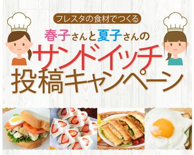 フレスタの食材でつくる サンドイッチ投稿キャンペーン