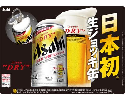 アサヒスーパードライ「日本初!生ジョッキ缶」※バラ缶のみの販売となります。