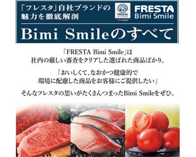 フレスタ【自社ブランド】BimiSmile