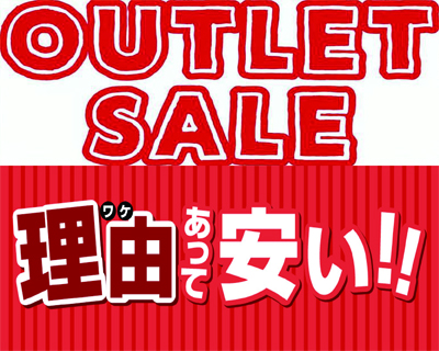 【WEB】販売のみ 理由あり!お買い得商品を販売中!