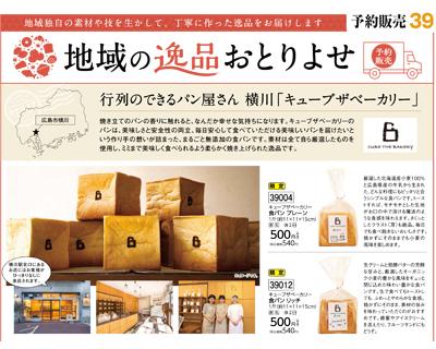 地域の逸品おとりよせ 横川「キューブザベーカリー」 富山「キトキトキッチン 無添加スープ」